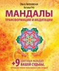 Ангеловская, Рей: Мандалы трансформации и медитации