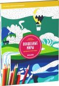 Камилла Монморийон - Раскраска-антистресс. Волшебные миры обложка книги