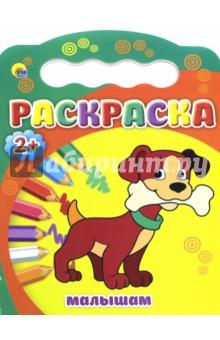 Купить Раскраски Малышам ISBN: 978-5-378-25189-6