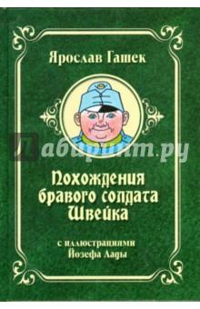 Приключения бравого солдата швейка читать онлайн