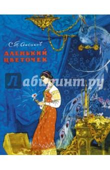 Купить Сергей Аксаков: Аленький цветочек ISBN: 978-5-906807-24-3