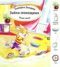 Екатерина Битарова - Зайка помощник обложка книги