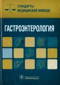 Гастроэнтерология. Стандарты медицинской  помощи