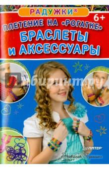 Радужки®. Плетение на Рогатке. Браслеты и аксессуары - Наталья Гришина