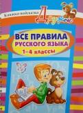 Ирина Стронская - Все правила русского языка. 1-4 классы обложка книги