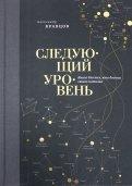 Александр Кравцов: Следующий уровень. Книга для тех, кто достиг своего потолка