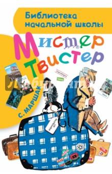 Мистер Твистер - Самуил Маршак