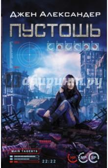 Купить Джен Александер: Пустошь ISBN: 978-5-17-087455-2