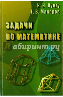 Задачи по математике - Константин Лунгу