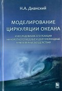 Николай Дианский: Моделирование циркуляции океана и исследование его реакции