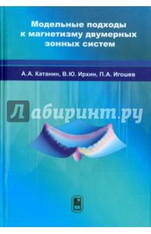 Модельные подходы к магнетизму двумерных зонных систем - Катанин, Ирхин, Игошев