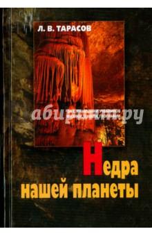 Недра нашей планеты - Лев Тарасов