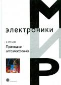 О. Ермаков - Прикладная оптоэлектроника обложка книги