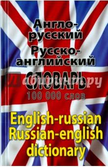 Современный Англо-русский, русско-английский словарь. Более 100 000 слов и словосочетаний