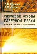 Ковалев, Фомин - Физические основы лазерной резки толстых листовых материалов обложка книги