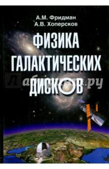Физика галактических дисков - Фридман, Хоперсков