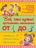 Маршак, Чуковский, Сутеев: Всё, что нужно прочитать малышам от 1 до 3