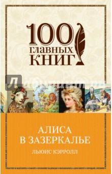 Купить Льюис Кэрролл: Алиса в Зазеркалье ISBN: 978-5-699-84702-0