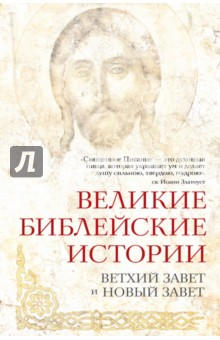 Купить Ольга Глаголева: Великие библейские истории. Ветхий Завет и Новый ISBN: 978-5-699-84835-5
