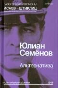 Юлиан Семенов: Альтернатива (Весна 1941)