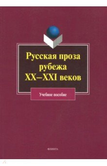 Русская проза рубежа XX–XXI: учебное пособие