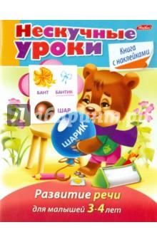 Купить Марина Султанова: Нескучные уроки. Развитие речи для детей 3-4 лет ISBN: 978-5-375-00989-6