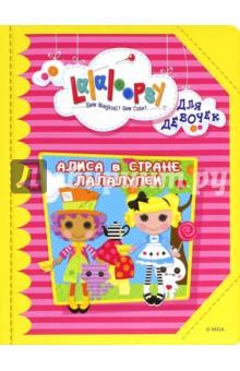Купить Алиса в стране Лалалупси ISBN: 978-5-378-23749-4