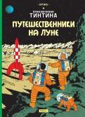 Эрже: Приключения Тинтина. Путешественники на Луне