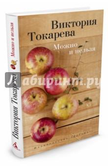 Купить Виктория Токарева: Можно и нельзя ISBN: 978-5-389-08018-8