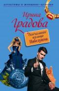 Ирина Градова - Венчальное кольцо Нибелунгов обложка книги