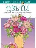 Сара Муцио - Цветы. Раскраски, поднимающие настроение обложка книги