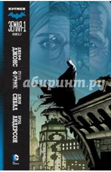 Бэтмен. Земля-1. Книга 2 - Джефф Джонс