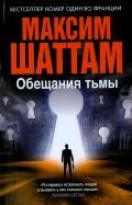 Максим Шаттам: Обещания тьмы