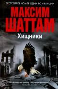 Максим Шаттам: Хищники