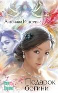 Антонина Истомина: Подарок богини