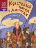 Теа Бекман — Крестовый поход в джинсах обложка книги