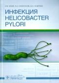 Маев, Самсонов, Андреев: Инфекция Helicobacter pylori