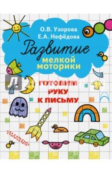Купить Узорова, Нефедова: Готовим руку к письму ISBN: 978-5-17-094305-0