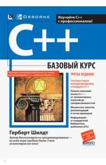 Язык программирования c++. Базовый курс » мир книг-скачать книги.