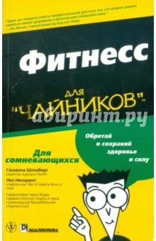 Фитнесс для чайников. Краткий справочник - Шлозберг, Непорент