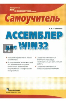 Ассемблер для Win 32. Самоучитель - Геннадий Галисеев