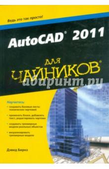 AutoCAD 2011 для чайников - Дэвид Бирнз