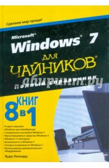 Microsoft Windows 7 для чайников. Полный справочник - Вуди Леонард