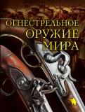 Дмитрий Алексеев: Огнестрельное оружие мира
