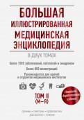 Большая иллюстрированная медицинская энциклопедия в 2х томах. Том 2. МЯ