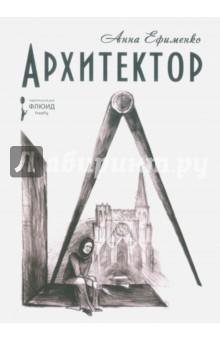 Архитектор - Анна Ефименко