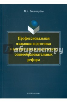 Профессиональная языковая подготовка в высшей школе в контексте социообразовательных реформ - Марина Богатырева