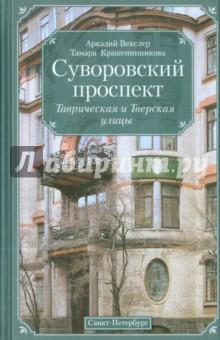 Суворовский проспект. Таврическая и Тверская улицы - Векслер, Крашенинникова