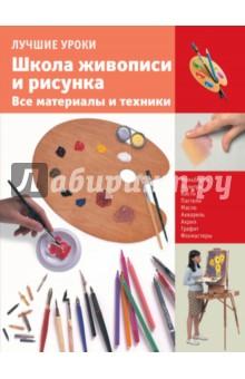 Купить Школа живописи и рисунка. Все материалы техники ISBN: 978-5-17-094421-7