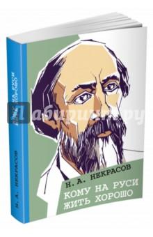 Купить Николай Некрасов: Кому на Руси жить хорошо ISBN: 978-5-91045-850-9